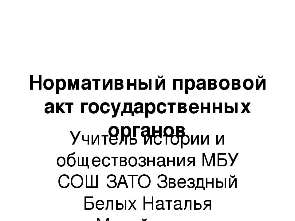 Нормативный правовой акт государственных органов Учитель истории и обществозн...