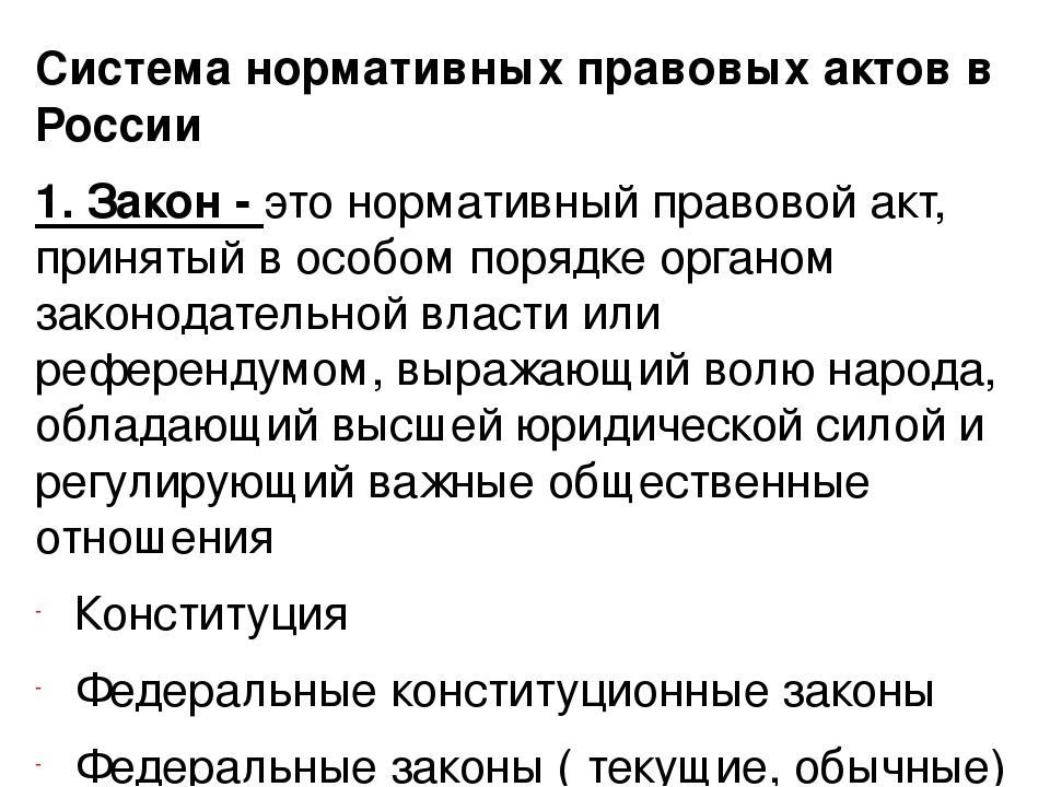 Система нормативных правовых актов в России 1. Закон - это нормативный право...