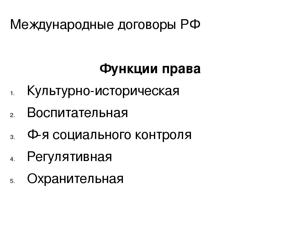 Международные договоры РФ Функции права Культурно-историческая Воспитательна...