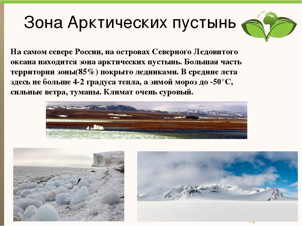 арктические пустыни картинки с описанием обои геометрическими