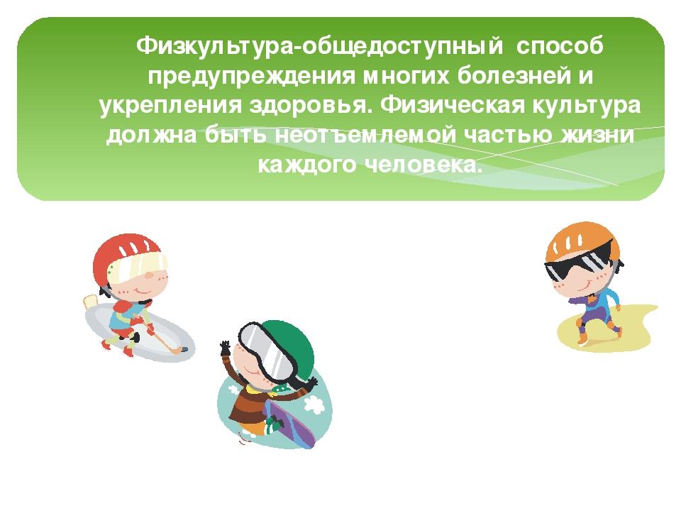 Физкультура-общедоступный способ предупреждения многих болезней и укрепления...