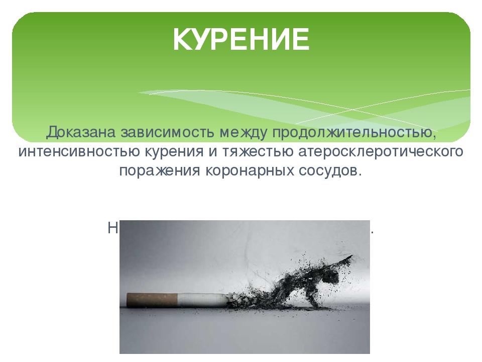 Доказана зависимость между продолжительностью, интенсивностью курения и тяже...
