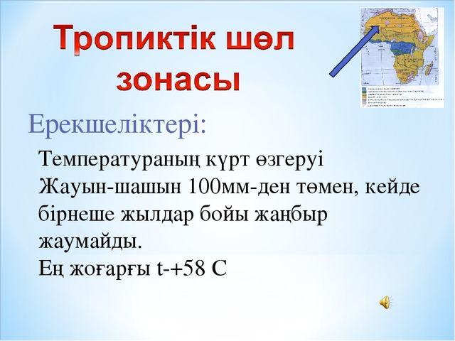 Температураның күрт өзгеруі Жауын-шашын 100мм-ден төмен, кейде бірнеше жылда...