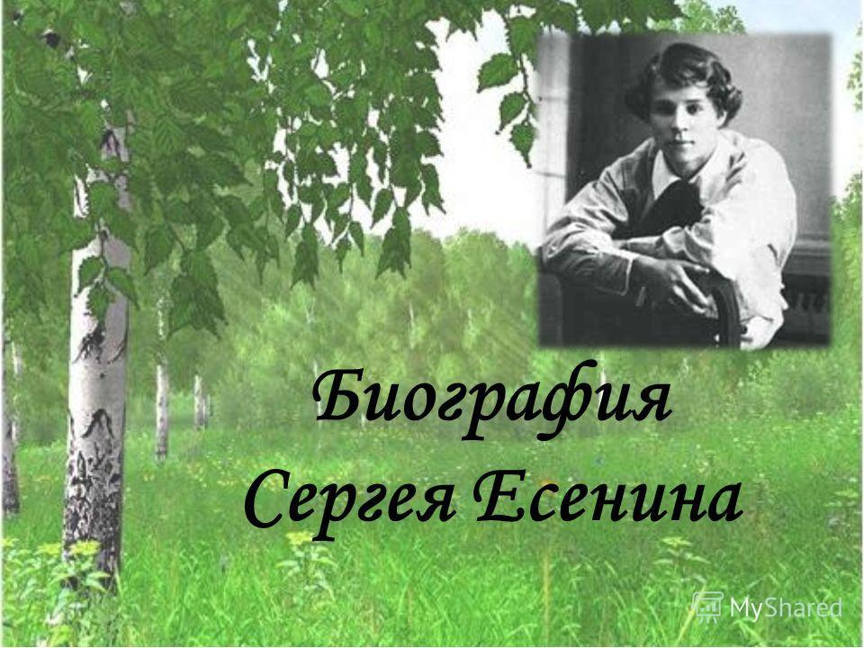 Сергей есенин картинки для презентации, тебя