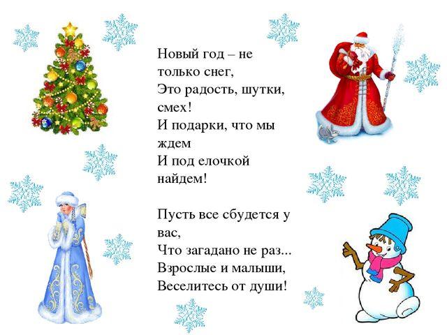 Новый год – не только снег, Это радость, шутки, смех! И подарки, что мы ждем...
