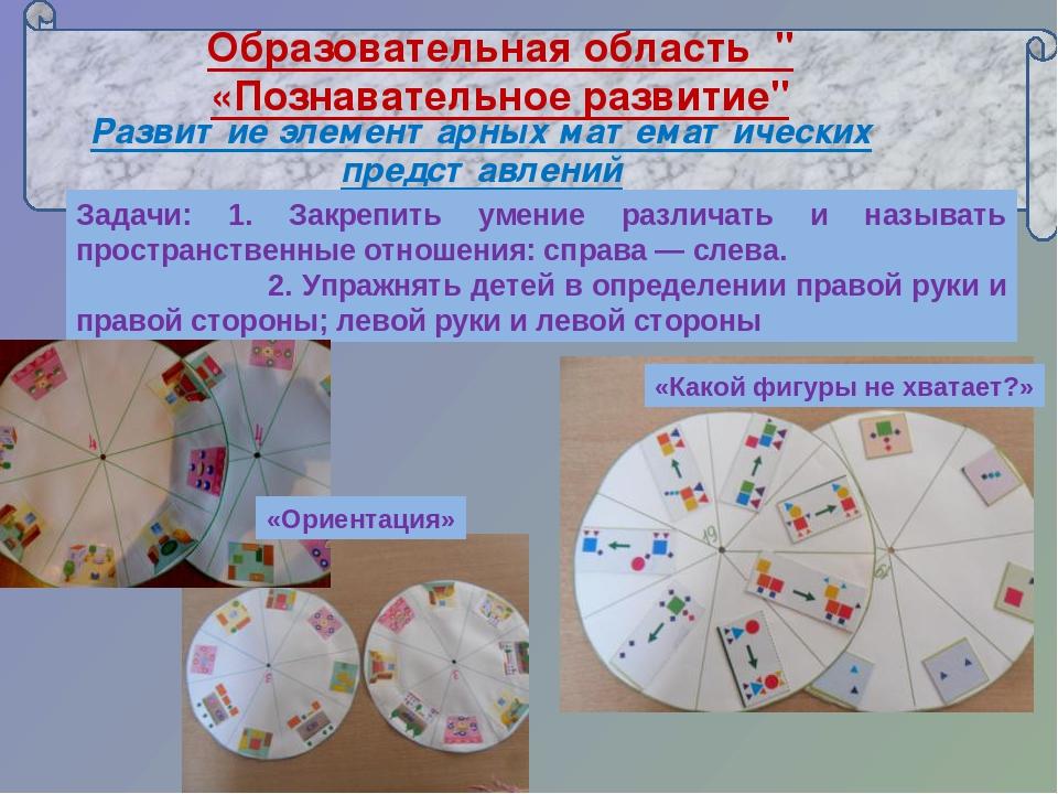 """. Образовательная область """" «Познавательное развитие"""" Развитие элементарных..."""