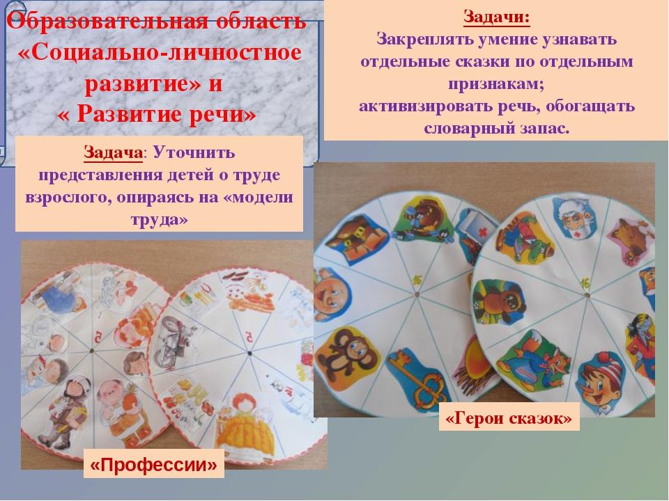 Образовательная область «Социально-личностное развитие» и « Развитие речи» З...