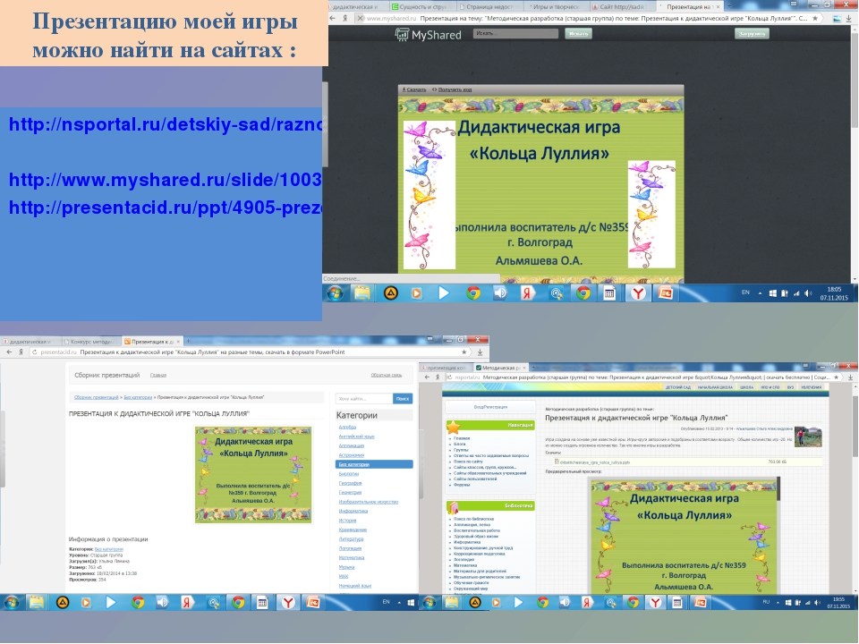 http://nsportal.ru/detskiy-sad/raznoe/2013/02/15/prezentatsiya-k-didaktichesk...