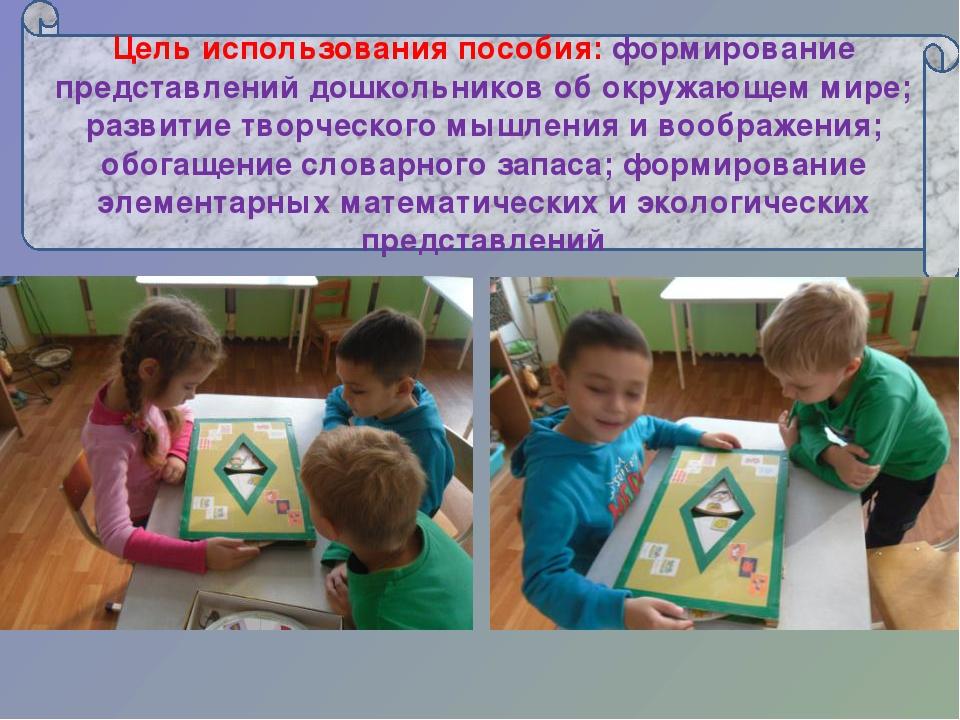 Цель использования пособия: формирование представлений дошкольников об окруж...