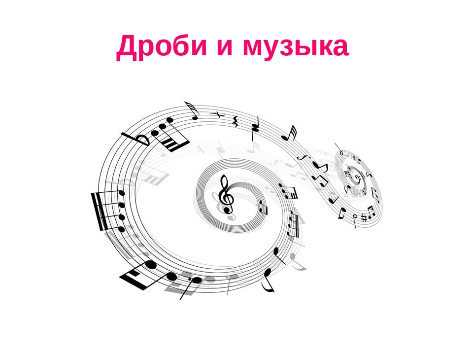 Математика и музыка картинка