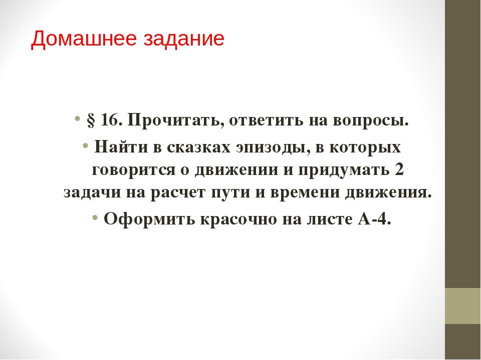 Домашнее задание § 16. Прочитать, ответить на вопросы. Найти в сказках эпизод...