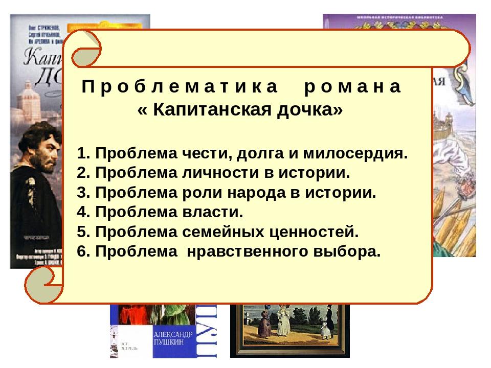 Проблематика романа П р о б л е м а т и к а р о м а н а « Капитанская дочка»...