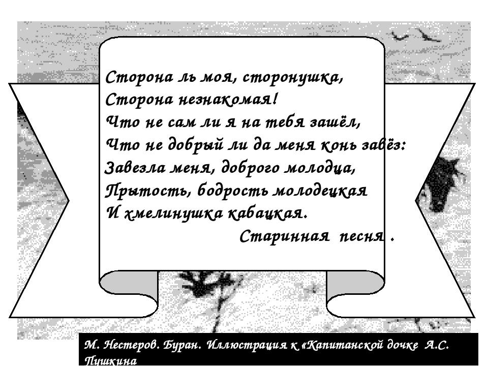 М. Нестеров. Буран. Иллюстрация к «Капитанской дочке А.С. Пушкина Сторона ль...