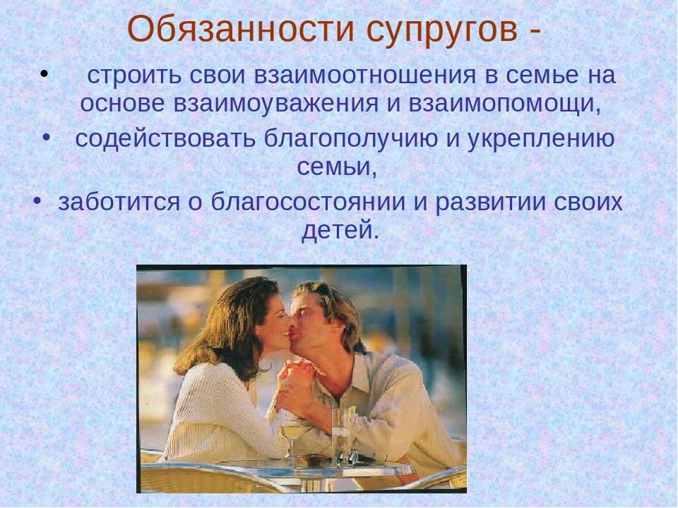 Хорошие отношения между супругами