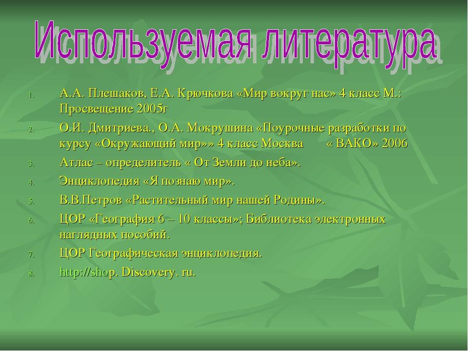 А.А. Плешаков, Е.А. Крючкова «Мир вокруг нас» 4 класс М.: Просвещение 2005г О...