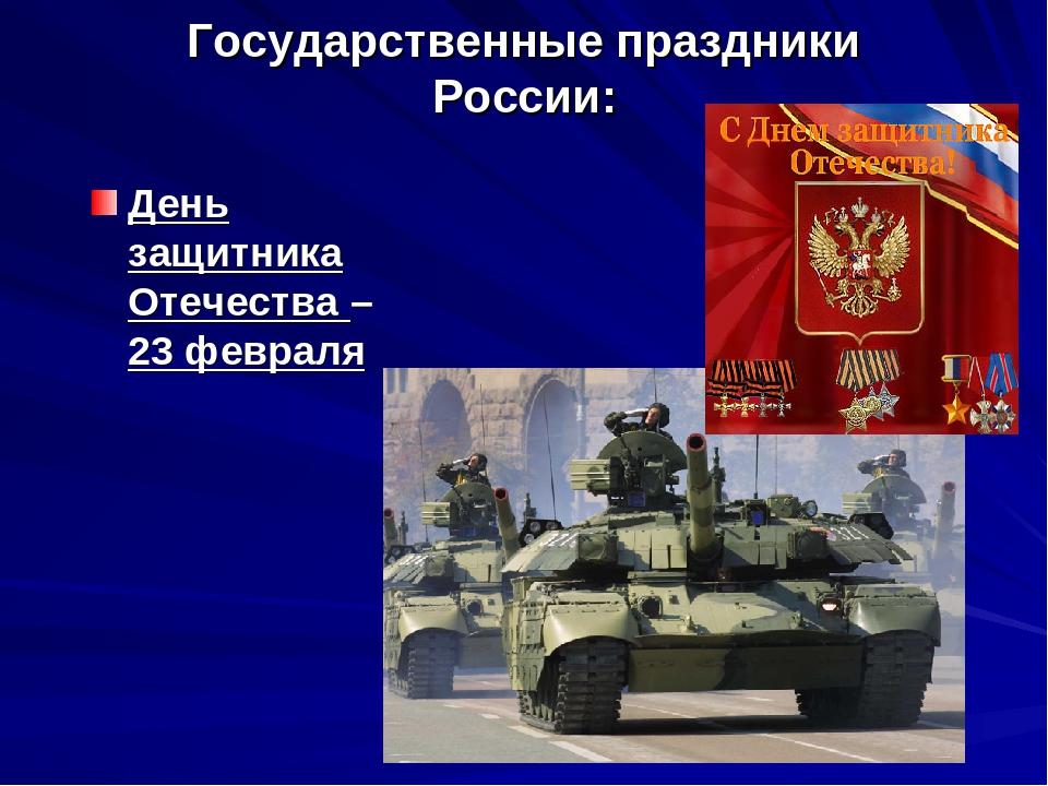 Картинки государственные праздники россии, воскресенье открытки поздравления