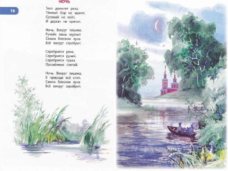 пейзажи стихи есенина главных