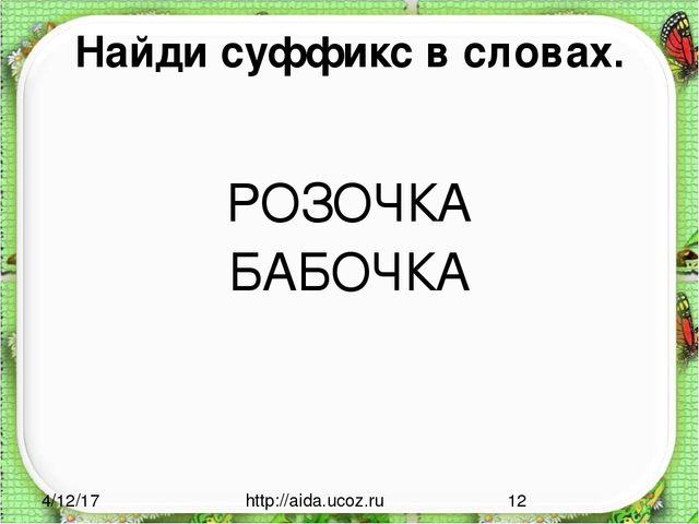 Найди суффикс в словах. РОЗОЧКА БАБОЧКА http://aida.ucoz.ru
