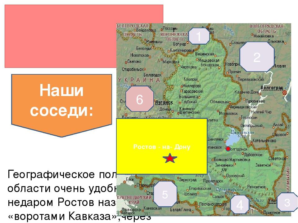 Географическое положение области очень удобно и недаром Ростов называют «вор...