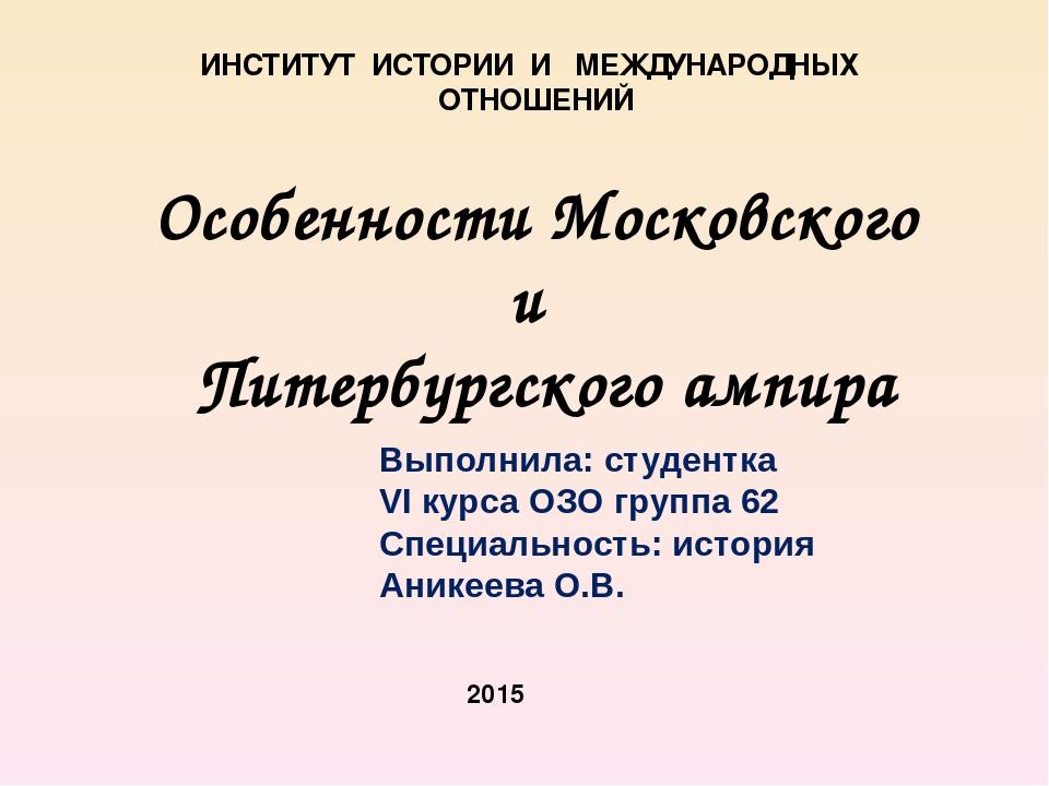 Особенности Московского и Питербургского ампира Выполнила: студентка VI курса...