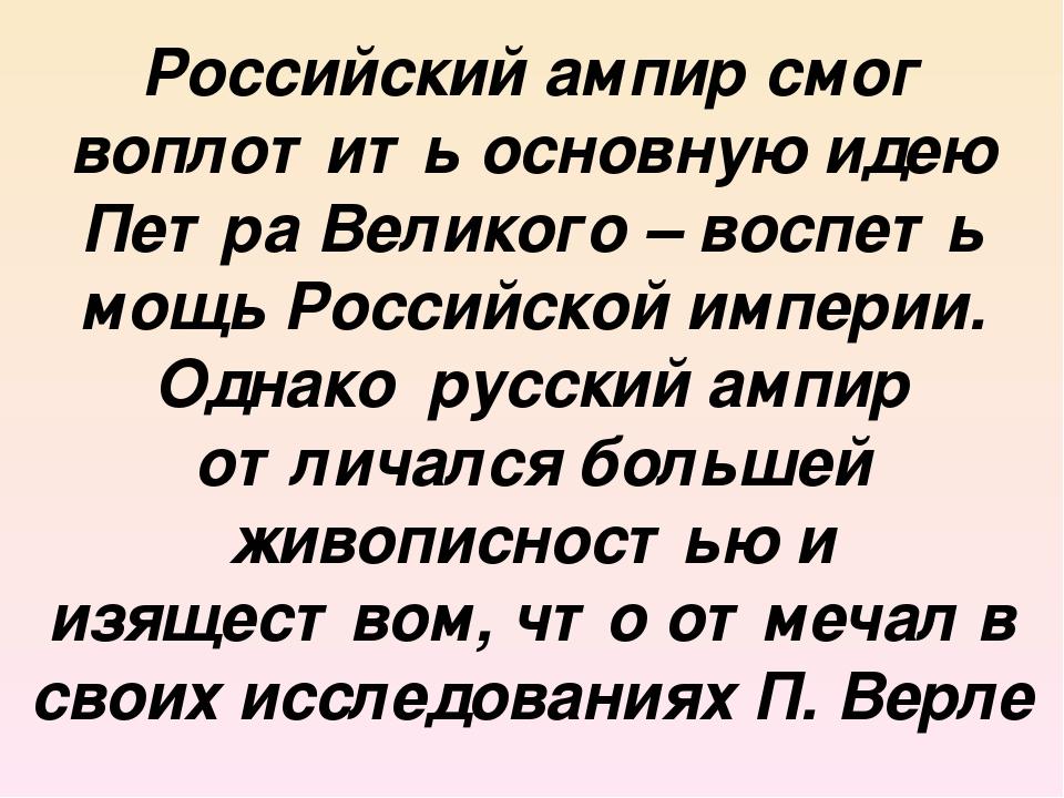Российский ампир смог воплотить основную идею Петра Великого – воспеть мощь Р...