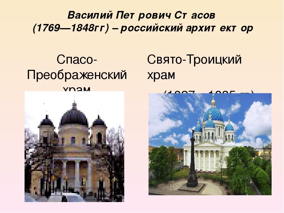 Василий Петрович Стасов (1769—1848гг) – российский архитектор Спасо-Преображе...
