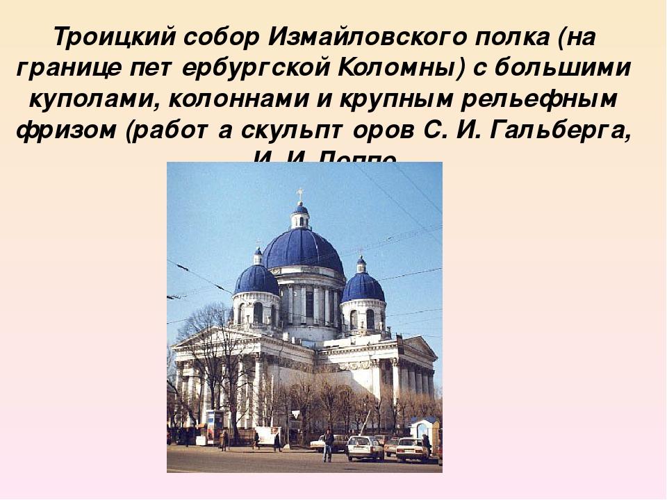 Троицкий собор Измайловского полка (на границе петербургской Коломны) с больш...