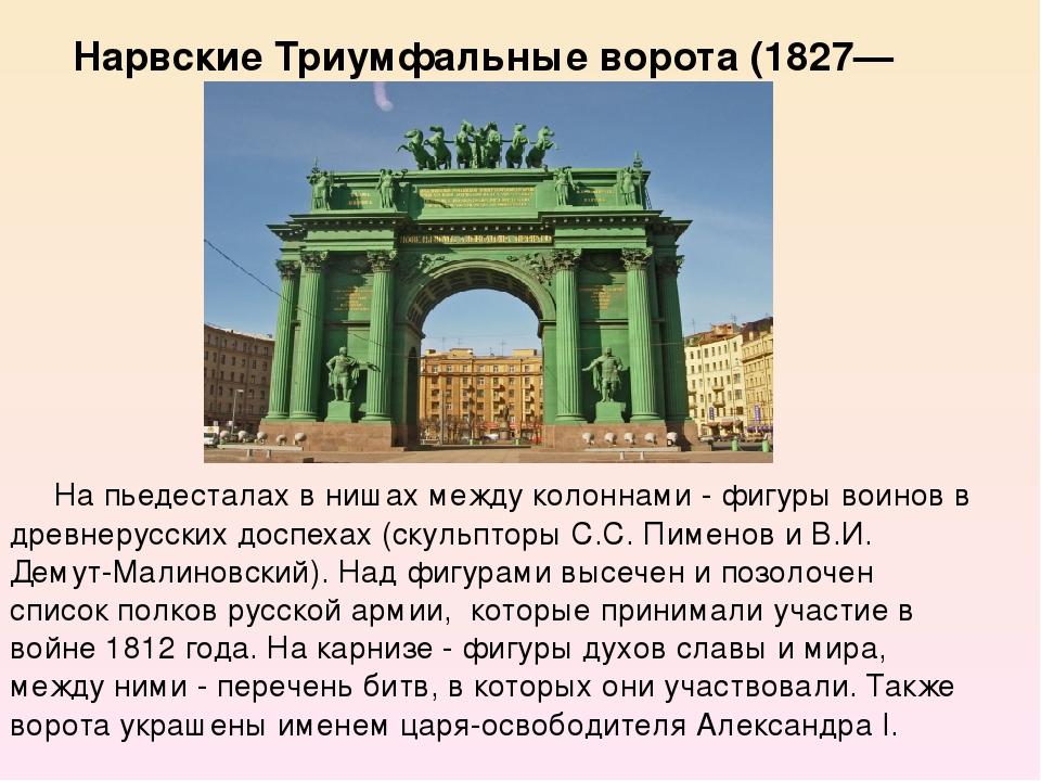 Нарвские Триумфальные ворота (1827—1834гг.) На пьедесталах в нишах между кол...