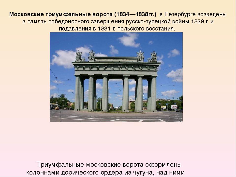 Московские триумфальные ворота (1834—1838гг.)в Петербурге возведены в памят...