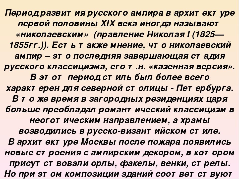 Период развития русского ампира в архитектуре первой половины XIX века иногда...