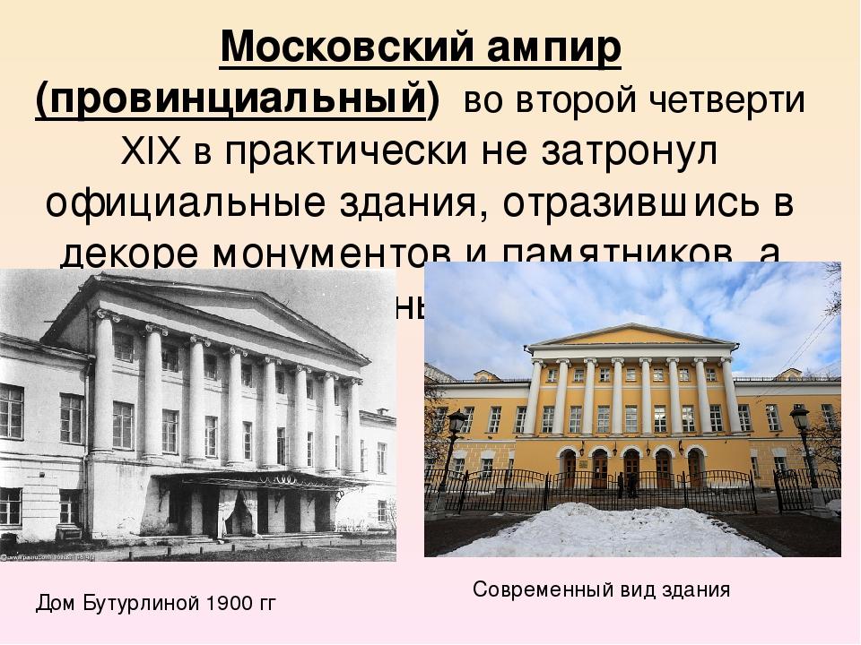 Московский ампир (провинциальный) во второй четверти XIX в практически не за...