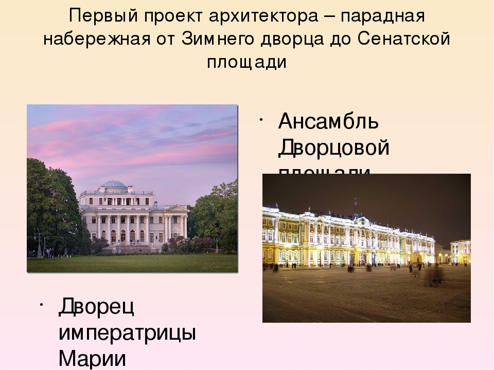 Первый проект архитектора – парадная набережная от Зимнего дворца до Сенатско...