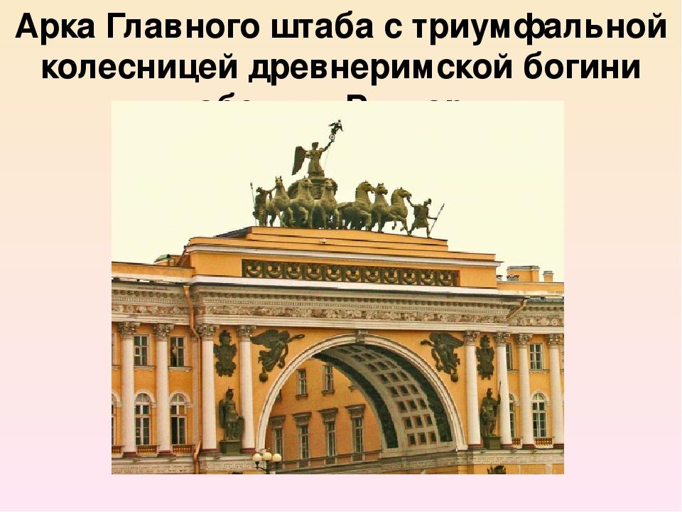 Арка Главного штаба с триумфальной колесницей древнеримской богини победы – В...