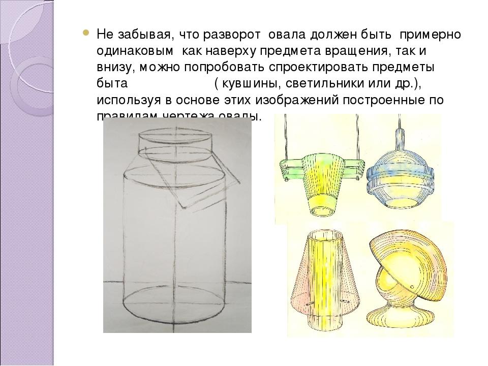Не забывая, что разворот овала должен быть примерно одинаковым как наверху пр...