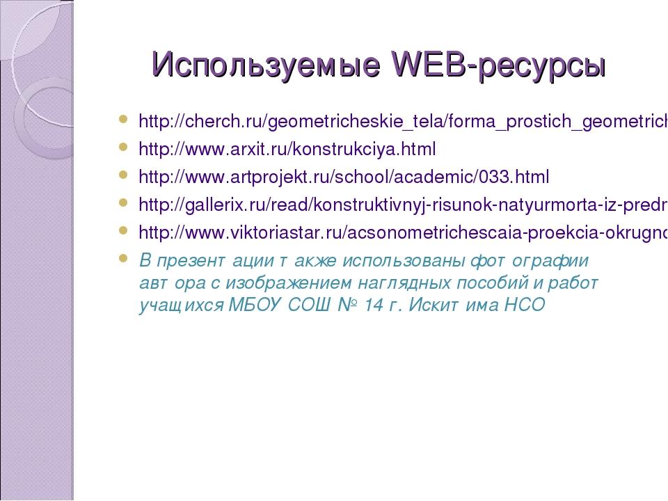 Используемые WEB-ресурсы http://cherch.ru/geometricheskie_tela/forma_prostich...