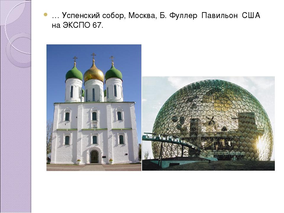… Успенский собор, Москва, Б. Фуллер Павильон США на ЭКСПО 67.