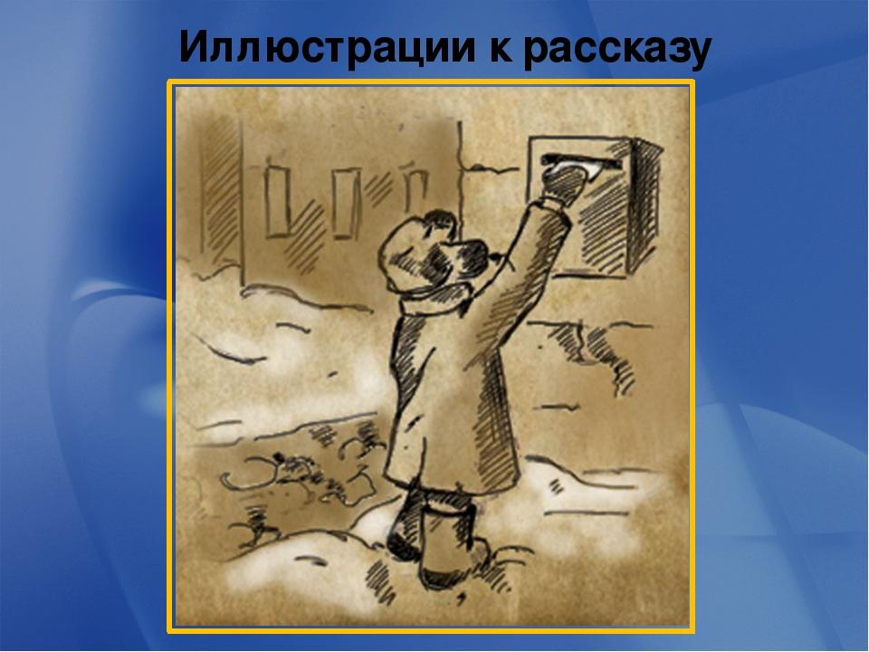 рисунки к рассказу ванька чехов