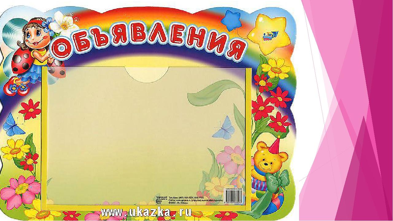 Приятным, картинки объявлений в детском саду