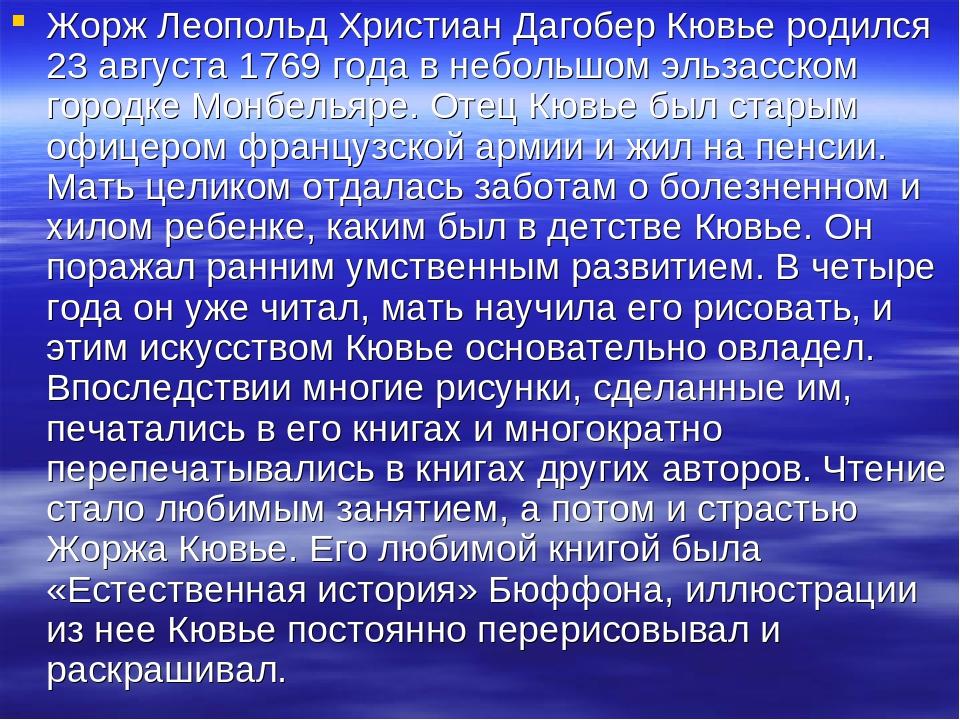 жорж кювье презентация