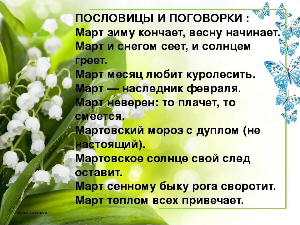 предлагает картинки про март месяц пословицы приемнике