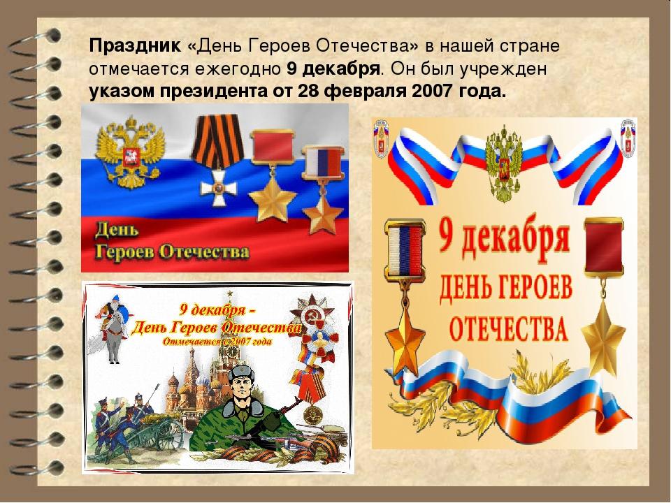 Поздравления с днем героя отечества в прозе