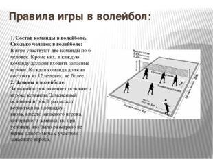 Правила игры в волейбол: 1.Состав команды в волейболе. Сколько человек в вол