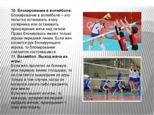 10. Блокирование в волейболе: Блокирование в волейболе – это попытка останови