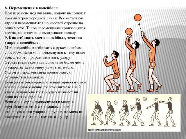 8.Перемещения в волейболе: При перемене подачи мяча, подачу выполняет правый...