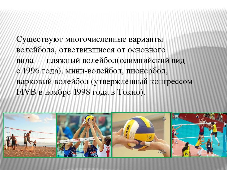 Существуют многочисленные варианты волейбола, ответвившиеся от основного вида...