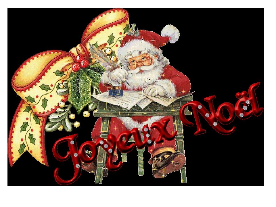 Мастер, католическое рождество открытка на французском языке