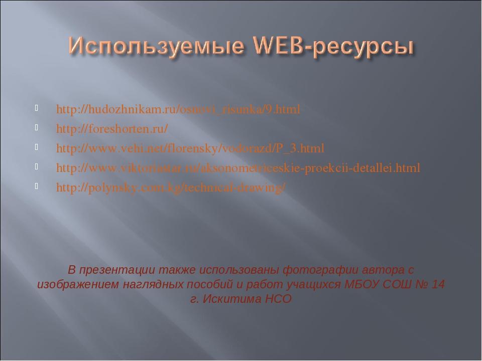 http://hudozhnikam.ru/osnovi_risunka/9.html http://foreshorten.ru/ http://www...