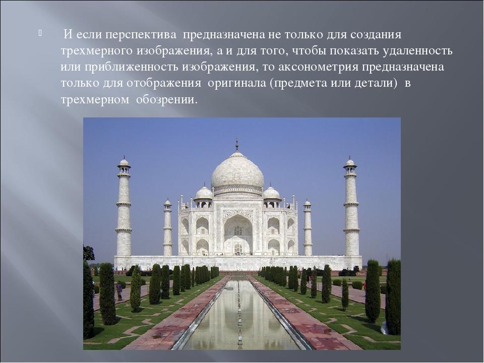 И если перспектива предназначена не только для создания трехмерного изображе...