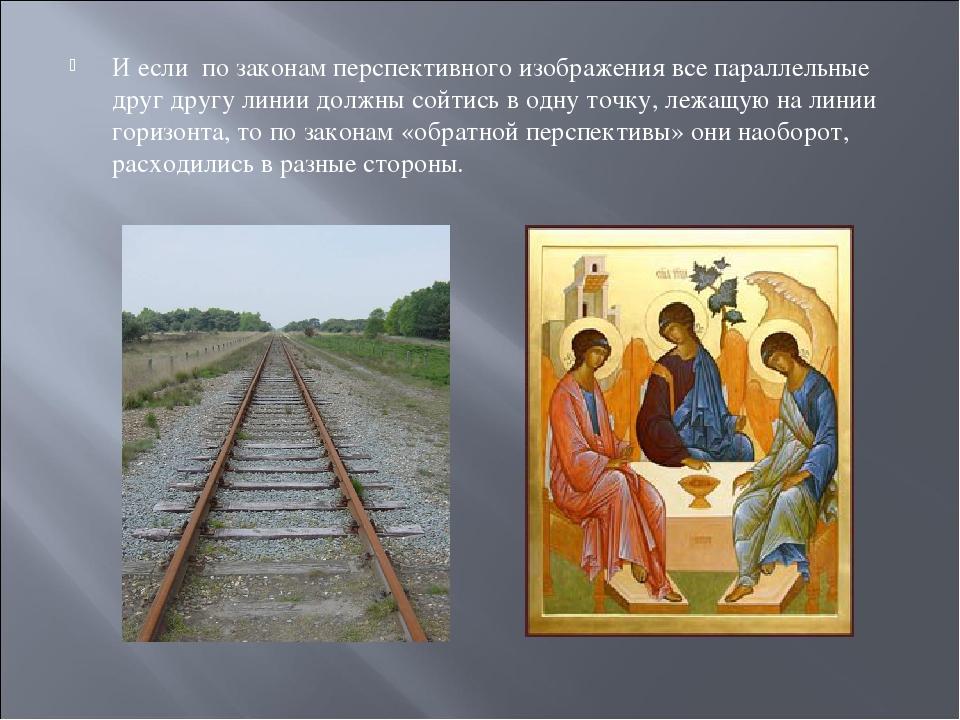 И если по законам перспективного изображения все параллельные друг другу лини...