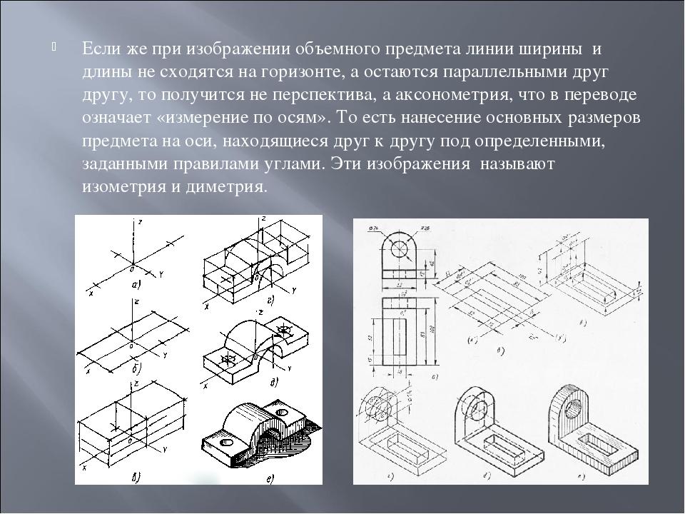 Если же при изображении объемного предмета линии ширины и длины не сходятся н...